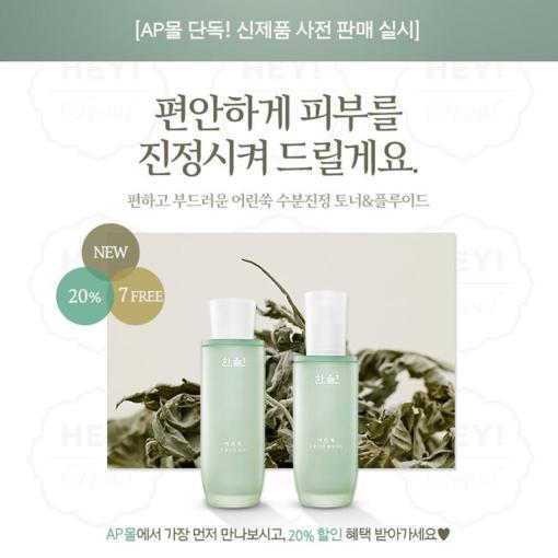 Hanyul_Pure_Artemisia_Watery_Calming_Toner_2.jpg